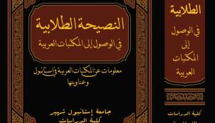 Arapca Kitaplari Nerelerden Temin Edebiliriz