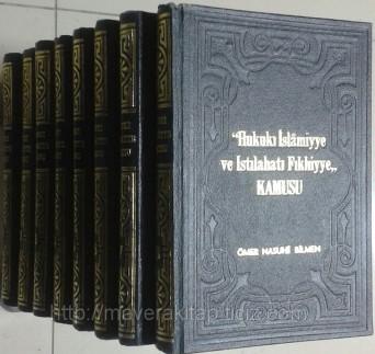 Hukuk-u İslamiye ve Islahat-ı Fıkhiyye Kamusu