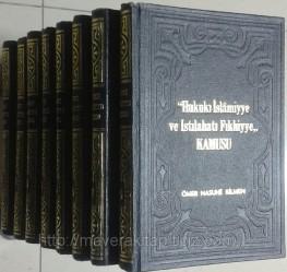 Hukuk-i İslamiye ve Islahat-ı Fıkhiyye Kamusu