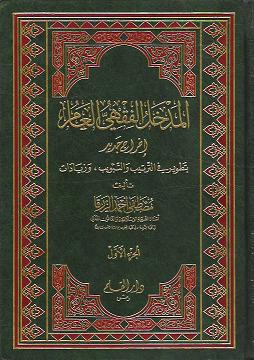 el-medhalü'l-fikhiyyü'l-Âm